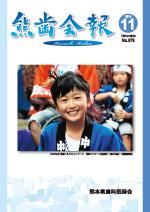 熊歯会報No.679 2012年11月