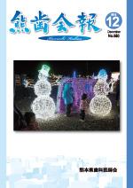 熊歯会報No.680 2012年12月