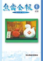 熊歯会報No.681 2013年1月