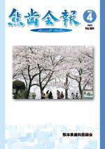熊歯会報No.684 2013年4月
