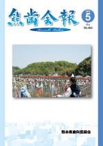 熊歯会報No.685 2013年5月