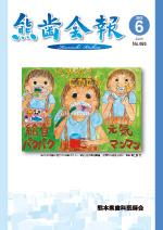 熊歯会報No.686 2013年6月