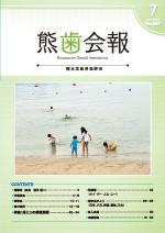 熊歯会報No.687 2013年7月