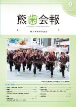 熊歯会報No.689 2013年9月