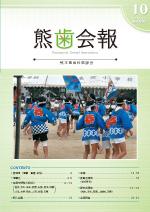 熊歯会報No.690 2013年10月