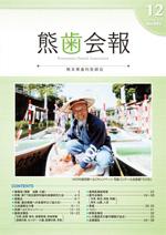 熊歯会報No.692 2013年12月