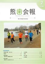 熊歯会報No.694 2014年2月