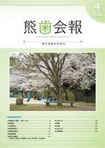 熊歯会報No.696 2014年4月