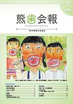 熊歯会報No.699 2014年7月