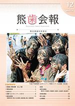 熊歯会報No.715 2015年12月