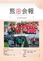 熊歯会報No.718 2016年3月