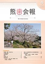 熊歯会報No.719 2016年4月