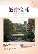 熊歯会報No.720 2016年5・6月