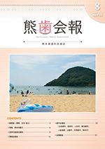 熊歯会報No.722 2016年8月