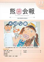 熊歯会報No.725 2016年11月