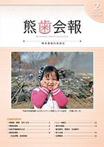熊歯会報No.728 2017年2月