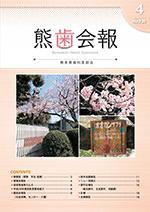 熊歯会報No.730 2017年4月