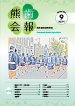 熊歯会報No.771 2020年9月